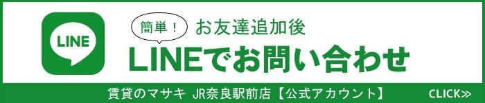 賃貸のマサキ JR奈良駅前店LINE公式アカウント