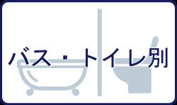 帝塚山大学周辺の賃貸物件・お部屋探し・下宿先・一人暮らしのバス・トイレ別(セパレート)賃貸物件特集ページ