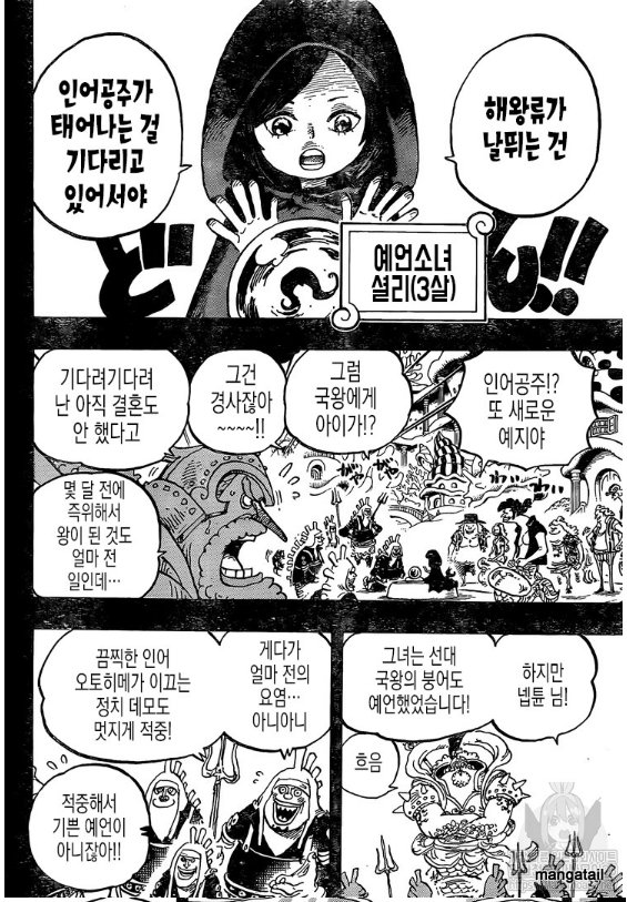 One Piece Manga 967 [Coreano] KPIK1ip0_o