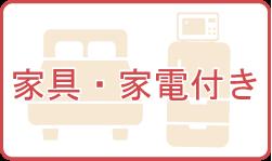 奈良先端科学技術大学院大学周辺の賃貸物件・お部屋探し・下宿先の家具・家電付き賃貸物件特集ページ