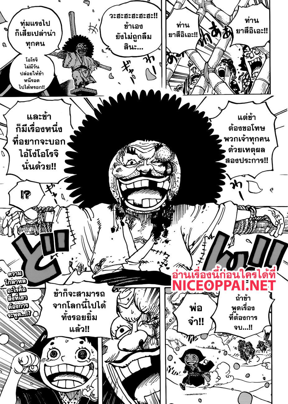 อ่านการ์ตูน One Piece ตอนที่ 941 หน้าที่ 17