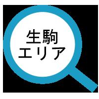 生駒エリアの賃貸物件・お部屋探し・下宿先情報