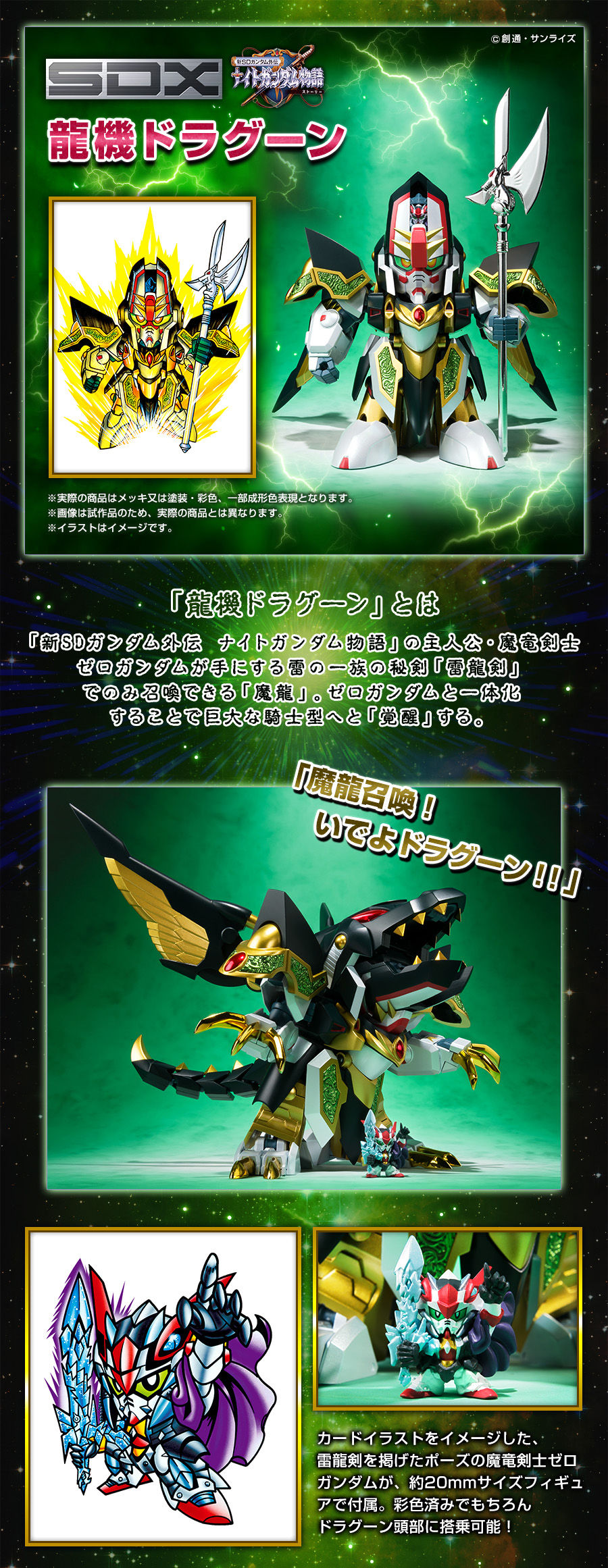 SDX Gundam (Bandai) PjKxt0on_o