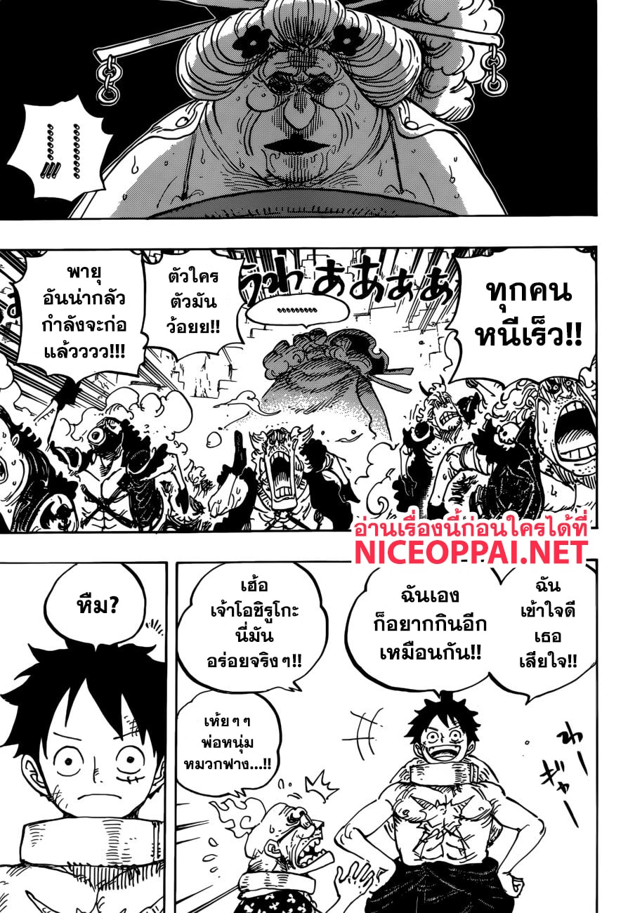 อ่านการ์ตูน One Piece ตอนที่ 946 หน้าที่ 9