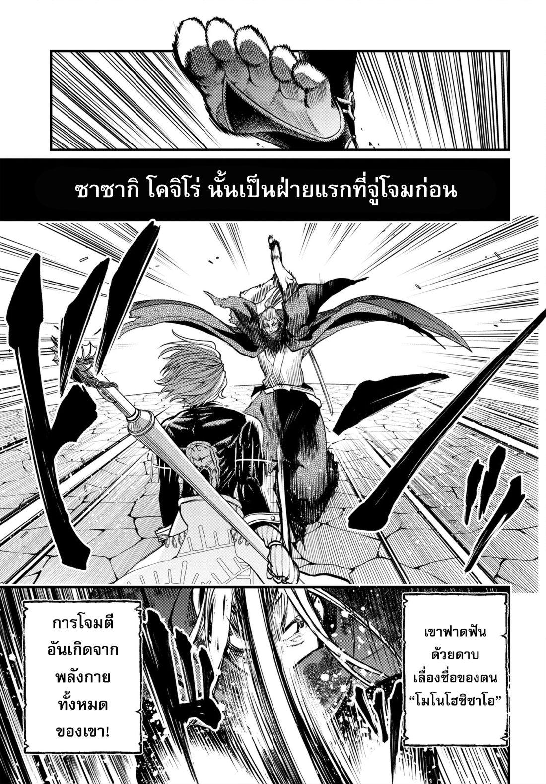 อ่านการ์ตูน Shuumatsu no Walkure ตอนที่ 17 หน้าที่ 8