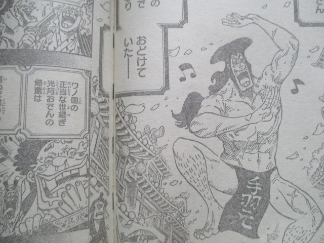 One Piece Spoilers 969 5pWtSOK4_o
