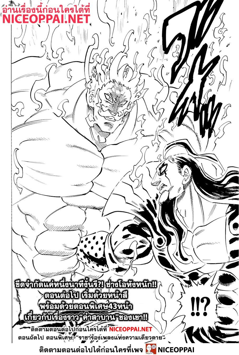 อ่านการ์ตูน Nanatsu No Taizai ตอนที่ 327 หน้าที่ 17