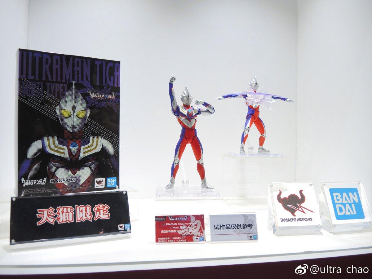 Ultraman Tiga (Multi Type) () FNCN8RSV_o
