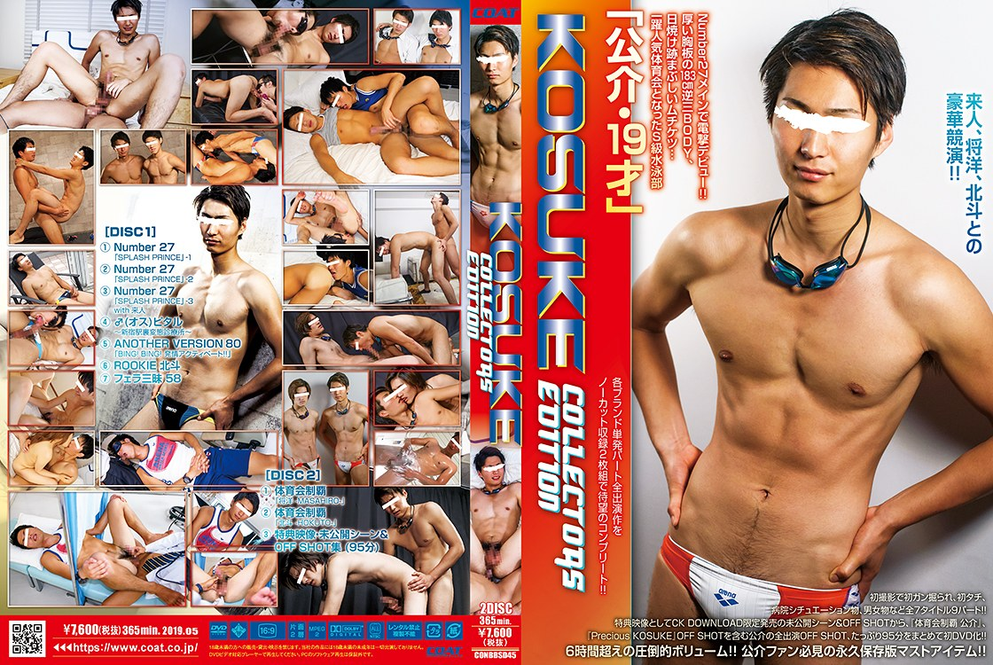 Collectors Edition Kosuke (2 DVD) / Коллекция студии Coat - Косуке [CONBBSD45] (Coat Company) [cen] [2019 г., Asian, Twinks, Oral/Anal Sex, BlowJob, Toy, Masturbation, Cumshots, Compilation, DVDRip]
