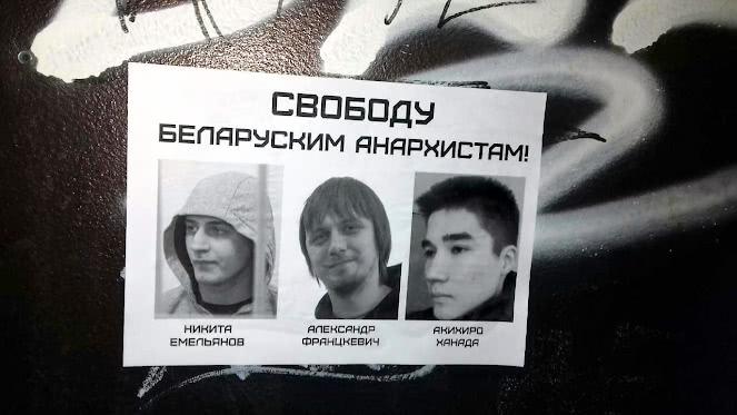 Свободу беларуским анархистам