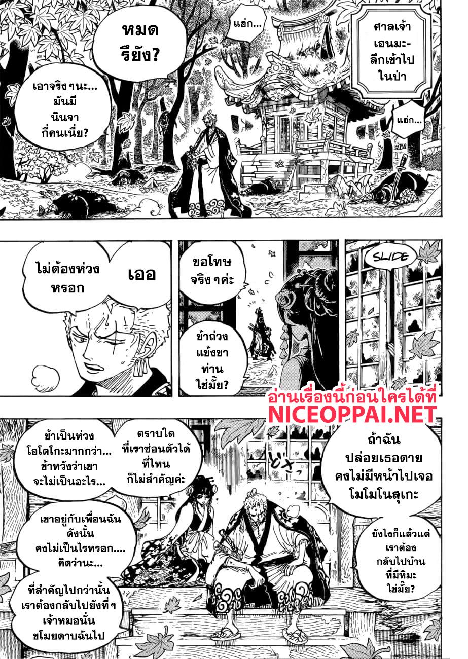 อ่านการ์ตูน One Piece ตอนที่ 950 หน้าที่ 14