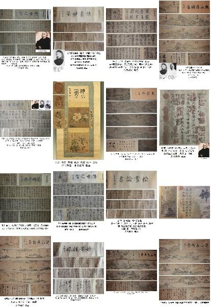 古代书画 乾隆-石渠宝笈 庞莱臣 旧藏 北美藏真 精品拍卖会 (2020.7)