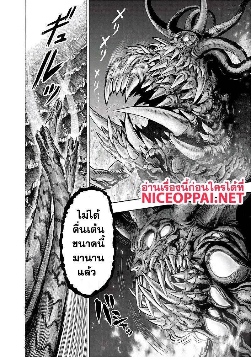 อ่านการ์ตูน One Punch Man ตอนที่ 108 หน้าที่ 13