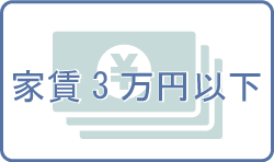 天理医療大学周辺の家賃3万円以下貸住宅特集ページ