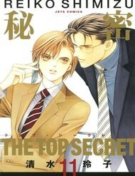 Himitsu – The Top Secret