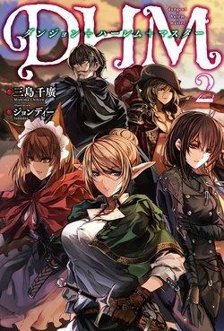 DHM - Dungeon + Harem + Master (Manga)