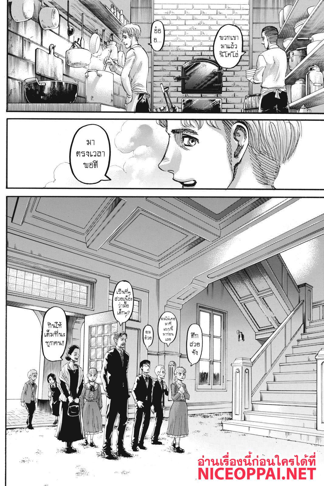 อ่านการ์ตูน Attack on Titan  ตอนที่ 111 หน้าที่ 17