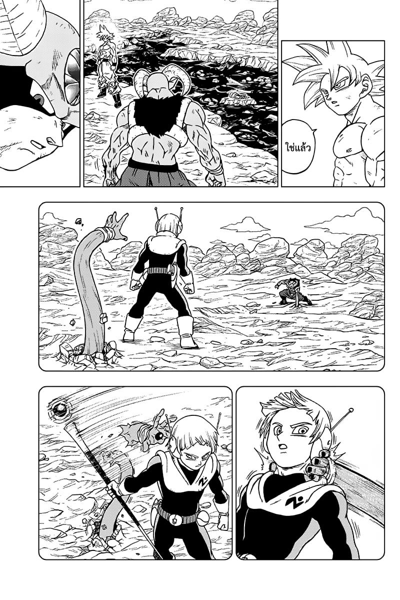 อ่านการ์ตูน Dragonball Super ตอนที่ 65 หน้าที่ 15