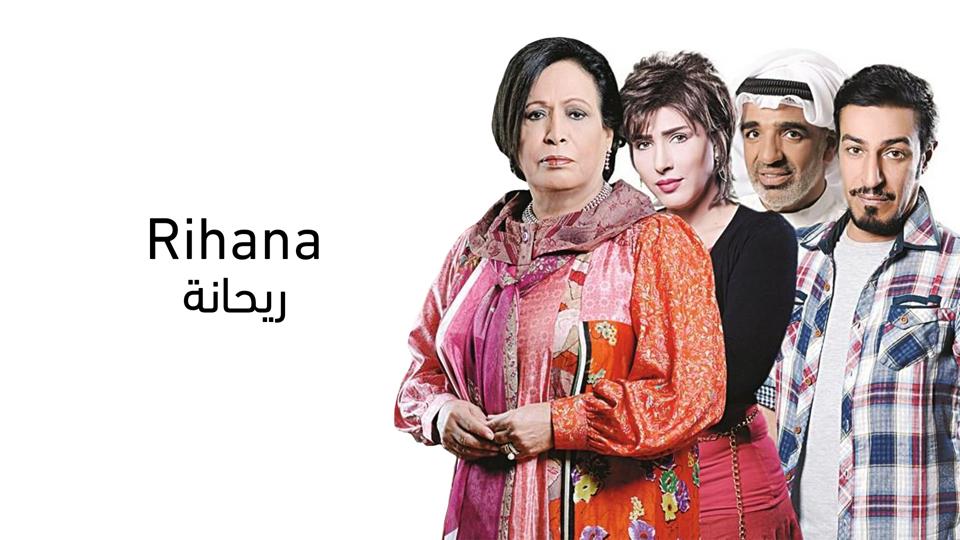 تحميل المسلسل الكويتي ريحانة 2014 Web Dl 1080p تورنت
