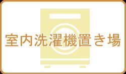 奈良大学周辺の室内洗濯機置き場付き一人暮らしのお部屋探し賃貸物件特集ページ