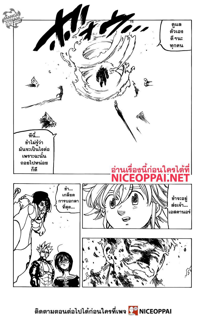อ่านการ์ตูน Nanatsu No Taizai ตอนที่ 333 หน้าที่ 11