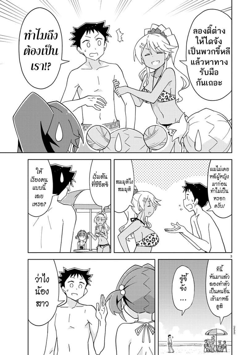 อ่านการ์ตูน Atsumare! Fushigi Kenkyubu ตอนที่ 139 หน้าที่ 3