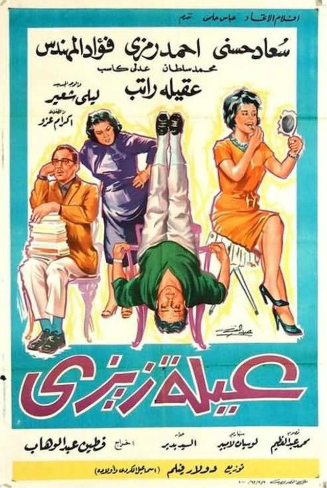 [فيلم][تورنت][تحميل][عائلة زيزي][1963][720p][Web-DL] 2 arabp2p.com