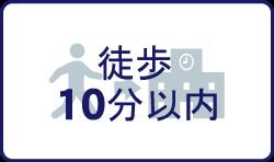 帝塚山大学東生駒キャンパスまでの賃貸物件・お部屋探し・下宿先・一人暮らしの徒歩10分以内の賃貸物件