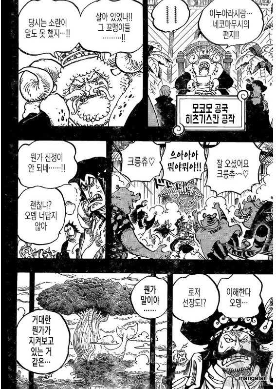 One Piece Manga 967 [Coreano] G70Zmmj4_o