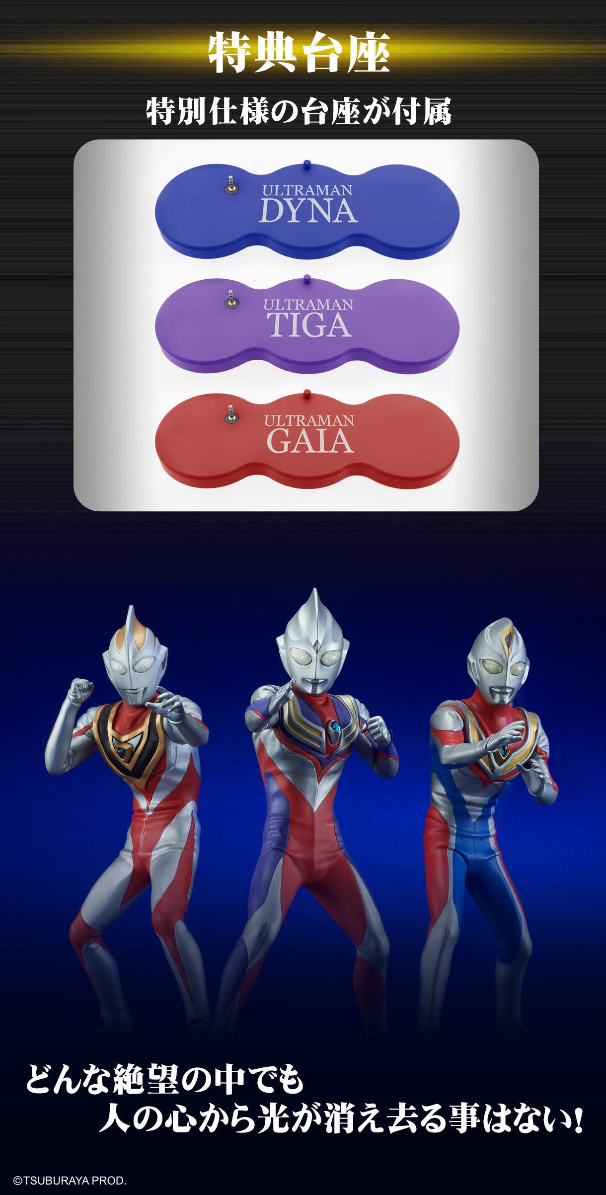Ultraman - Ultra New Generation TDG (Tiga/Dyna/Gaia) Set (Tsuburaya Prod) CyPxCehL_o