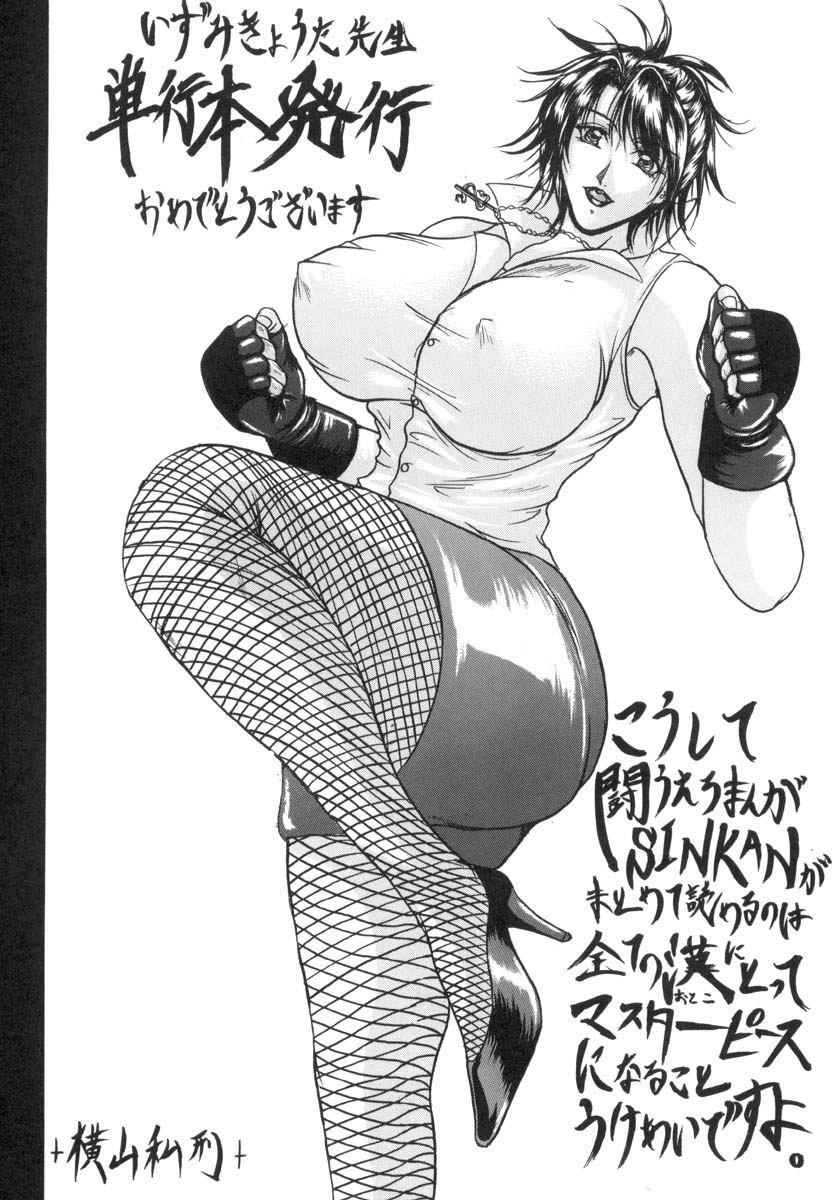 Izumi Kyouta - Sinkan (Corregido) - 4