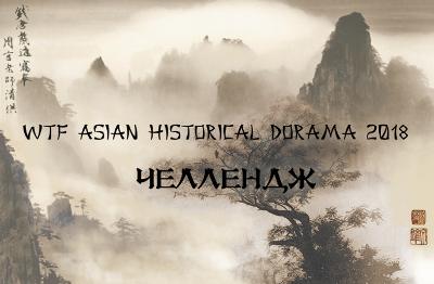 Я баннер челленджа G - PG-13 WTF Asian historical dorama 2018