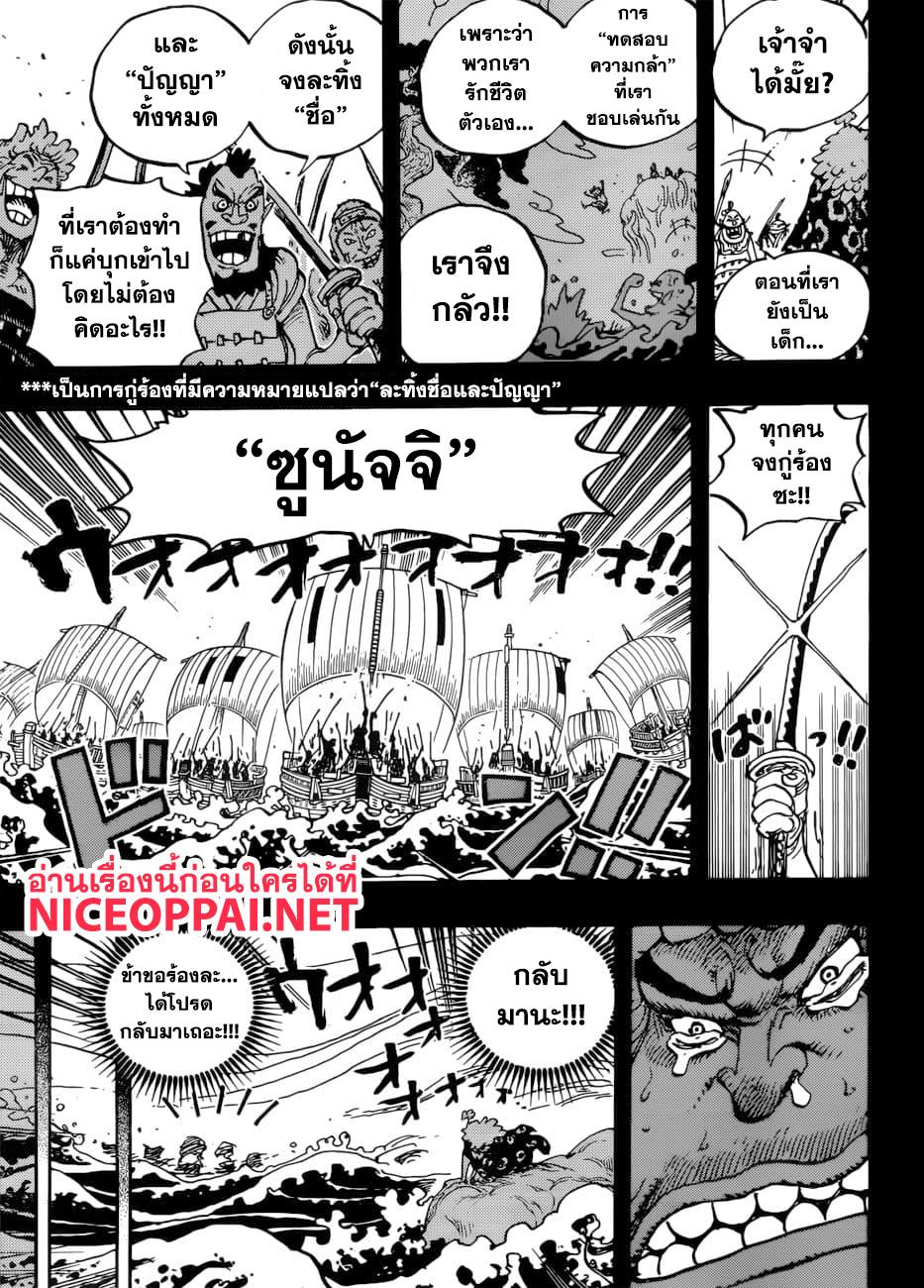 อ่านการ์ตูน One Piece ตอนที่ 950 หน้าที่ 10