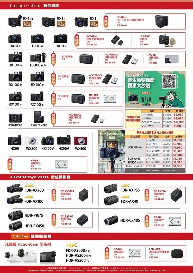 《喆安數位》2019.12.10~2020.2.9日止 SONY公司貨活動詳情辦法 同SONY官方網站優惠活動