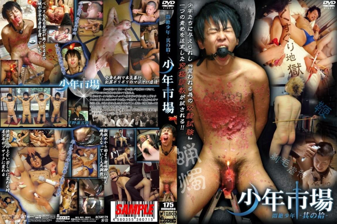Bored Boys 10 - Boy Slaves Market / Мучения мальчиков 10 - Рынок мальчиков рабов [ACSM179] (Acceed) [cen] [2013 г., Asian, Teens, Anal, Oral, BDSM, Blowjob, Bondage, Group, Handjob, Humiliation, Rape, Spanking, Tickling, Toys, Waxing, Masturbation, C