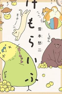 Uchi no Pi-chan