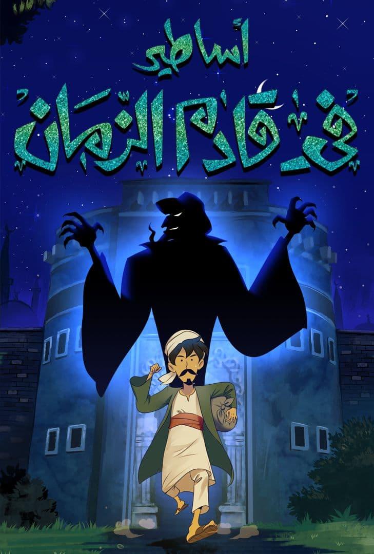 مسلسل أساطير في قادم الزمان الحلقة 06 1080p.WEB-DL تحميل تورنت 1 arabp2p.com