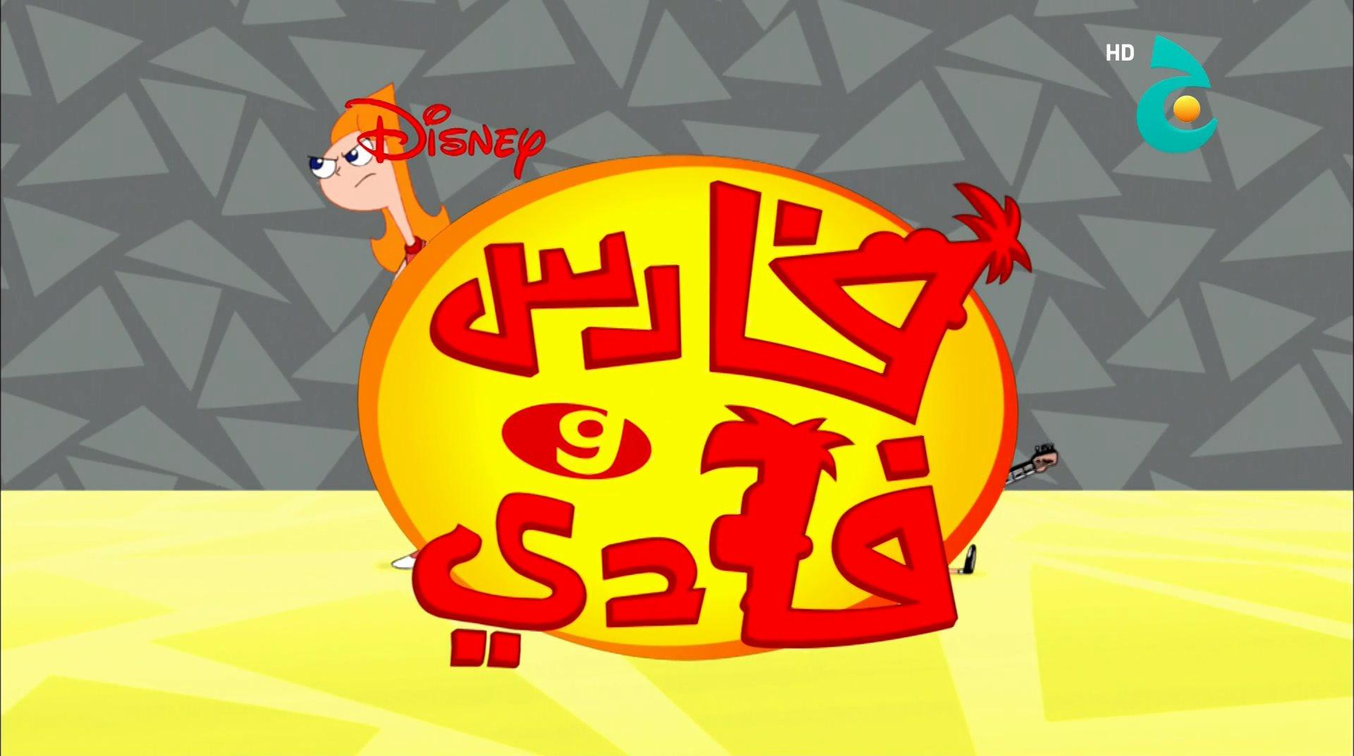 [فارس وفادي / Phineas and Ferb][57 حلقة][1072p]