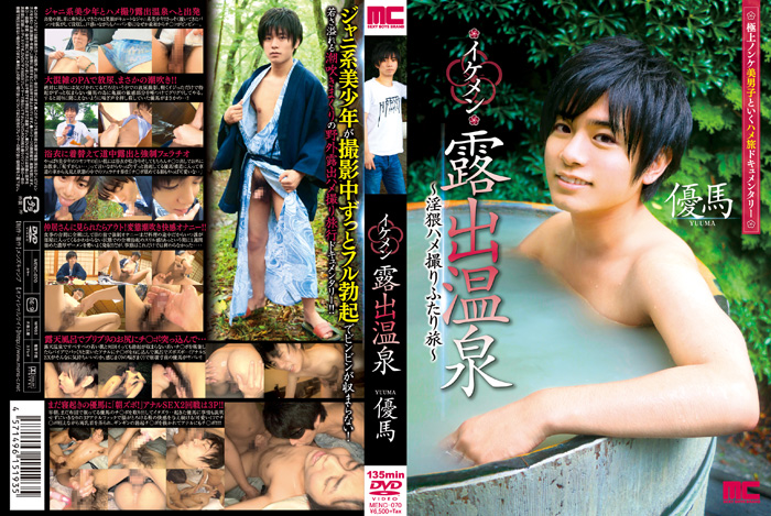 Exposed at Hot Spring Yuuma / Exposure At a Hot Spring Yuuma / Юма [MENC-070] (Men s Camp) [cen] [2015 г., Asian, Twink, Anal/Oral Sex, Blowjob, Handjob, Threesome, Fingering, Solo, Toys, Masturbation, Cumshots, DVDRip]