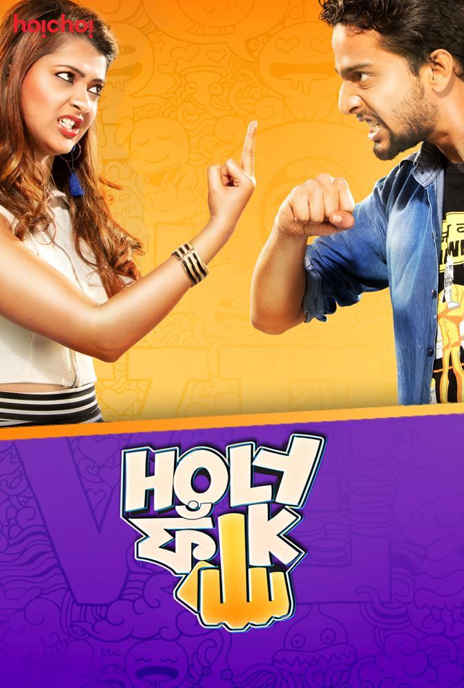 Holy Faak Season 1 S01 Bangali Complete 1080p WEBDL