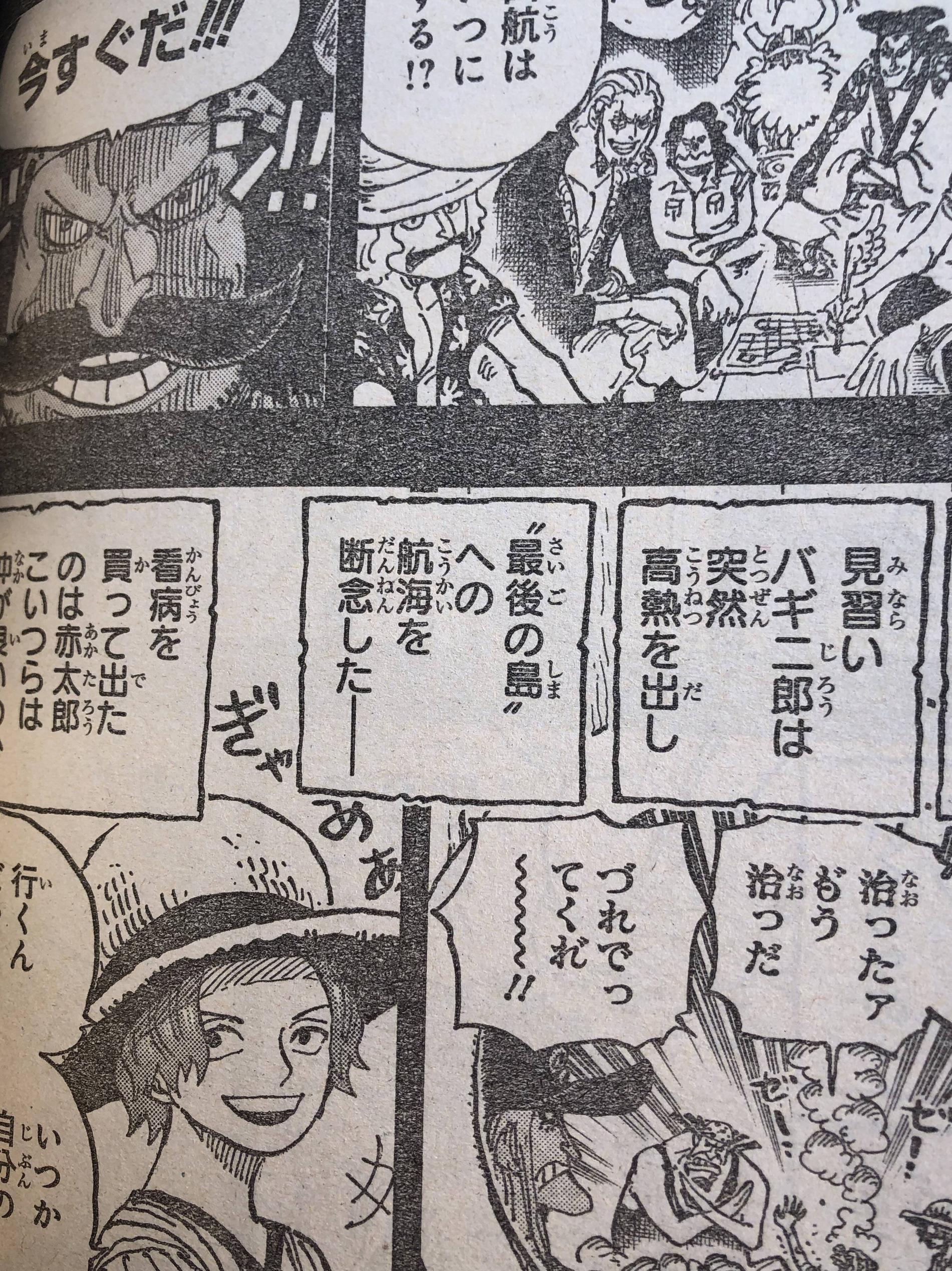 One Piece Spoilers 967 XsjfQeRn_o