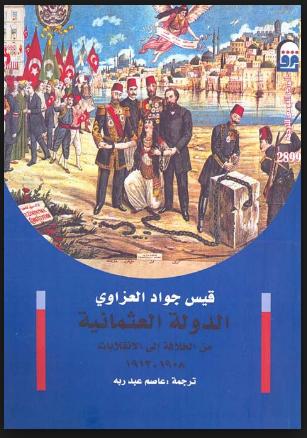 ملخص كتاب الدولة العثمانية من الخلافة إلى الانقلابات 1908 1913 م