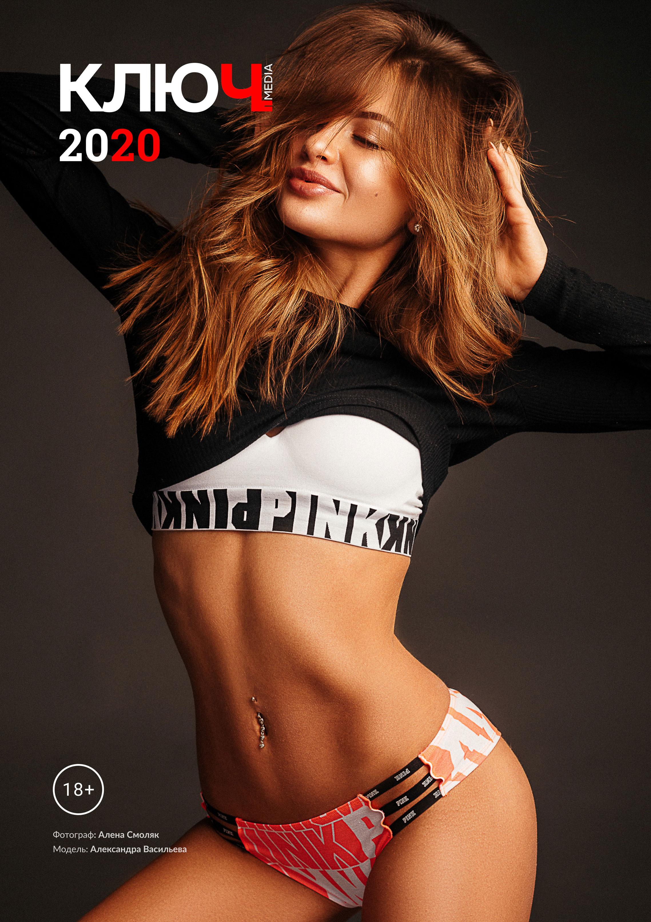 Календарь интернет-проекта Ключ-Медиа на 2020 год / обложка - Александра Васильева