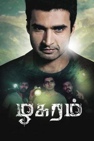 Zhagaram (2019)Proper Tamil - 1080p HD AVC - UNTOUCHED - DDP - 5 5GB - ESubs