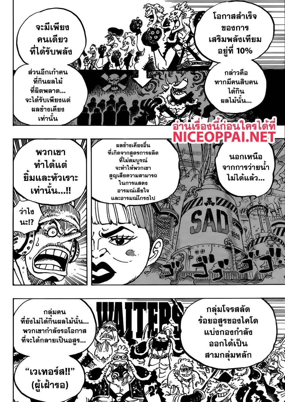 อ่านการ์ตูน One Piece ตอนที่ 943 หน้าที่ 10