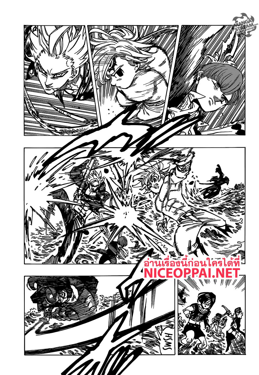 อ่านการ์ตูน Nanatsu No Taizai ตอนที่ 321 หน้าที่ 14