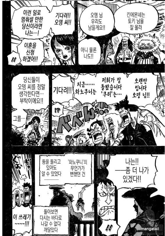 One Piece Manga 967 [Coreano] 8pCcBr0B_o