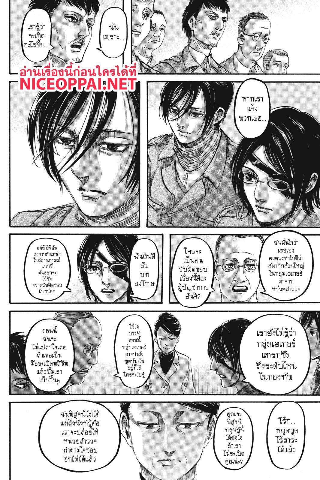 อ่านการ์ตูน Attack on Titan  ตอนที่ 111 หน้าที่ 5