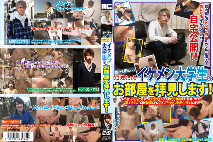 Handsome College Student / Visiting Boys At Home / Студенты колледжа [MENG-037] (Men s Camp) [cen] [2015 г., Asian, Twinks, Anal/Oral Sex, Blowjob, Fingering, Handjob, Solo, Masturbation, Cumshots, DVDRip]