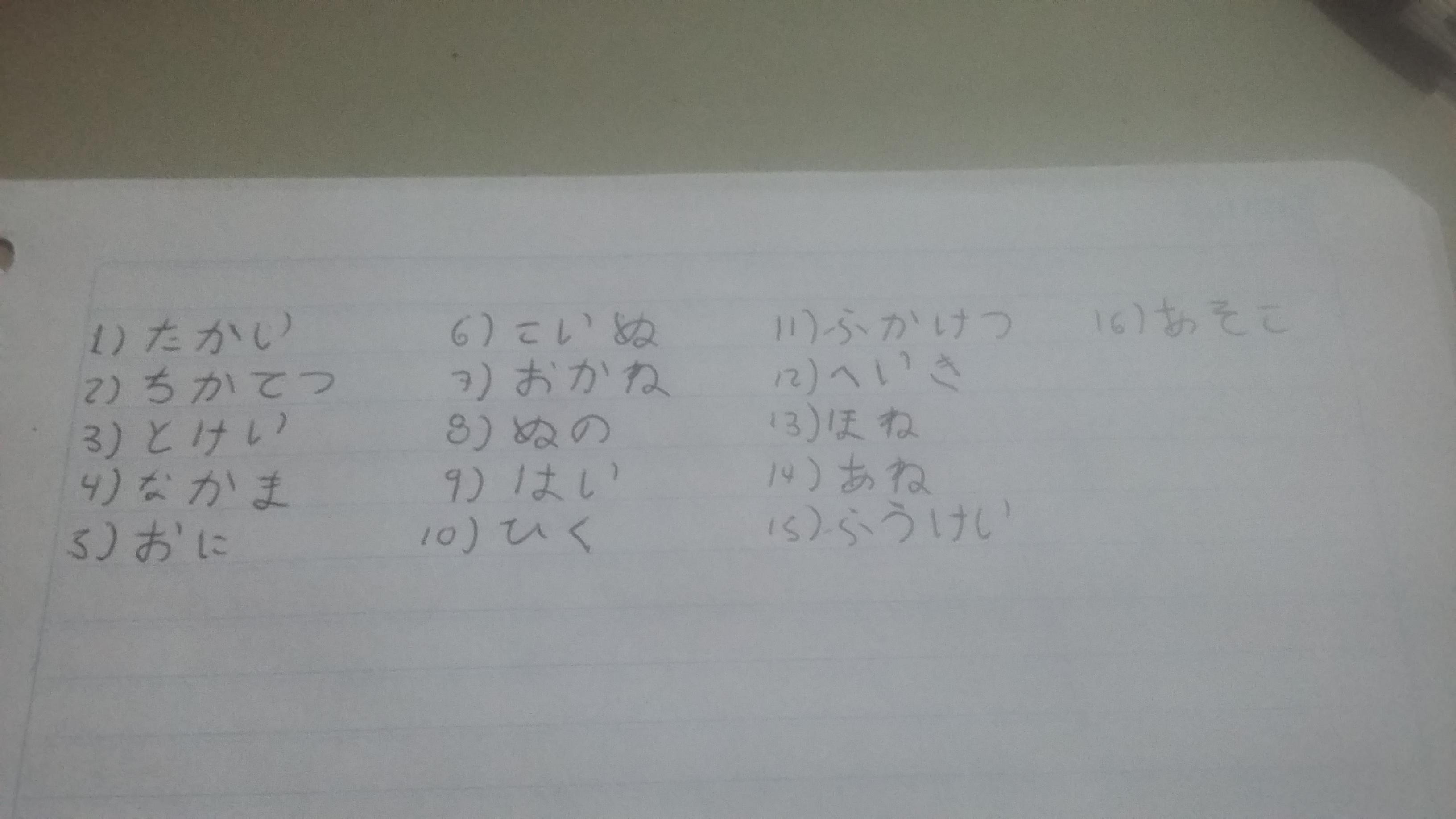 *CLASE 9* Hiragana filas T, N y H (Puedes ganar PS) WUZlEJGn_o
